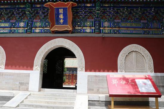 郭石夫艺术展在北京北海公园阐福寺举行