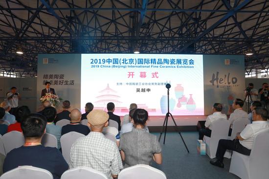 中国陶瓷工业协会常务副理事长吴越申主持开幕式