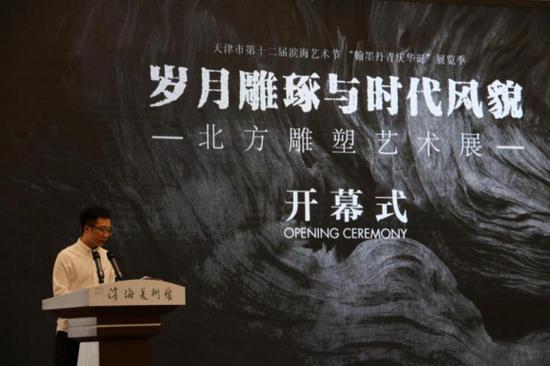 本次展览项目负责人孙胜宇主持本次展览开幕式