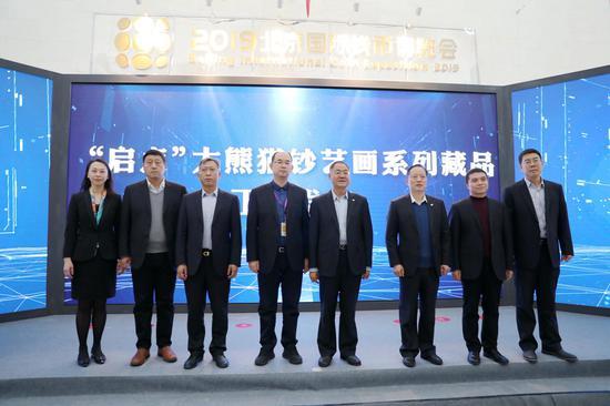2019年11月15日《启点》大熊猫钞艺画系列藏品正式面向国内外发行。图为发布会现场嘉宾合影