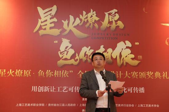 上海工艺美术职业学院党委书记许涛致辞