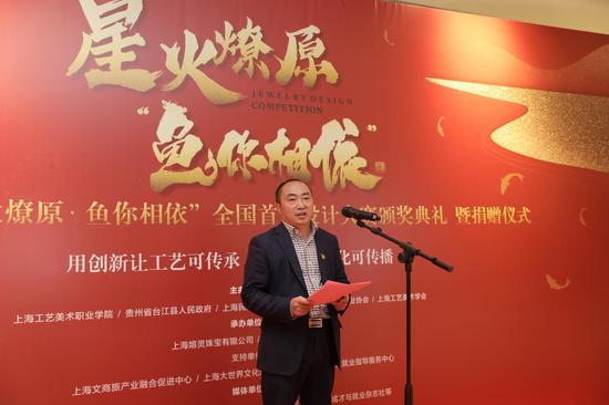 上海工艺美术职业学院副院长、工艺美术研究中心主任、手工艺术学院院长唐廷强致辞