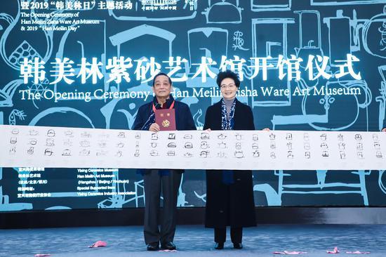 宜兴市委常委、宣传部部长沈晓红与韩美林共同展示捐赠目录