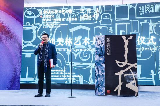 人民美术出版社社长周伟宣布《韩美林艺术大系》正式出版发行