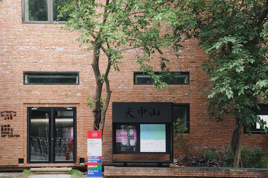 798艺术区南门,画廊周北京2020中,唯一一家新成立的艺术机构——山中天艺术中心(Wind H Art Center)