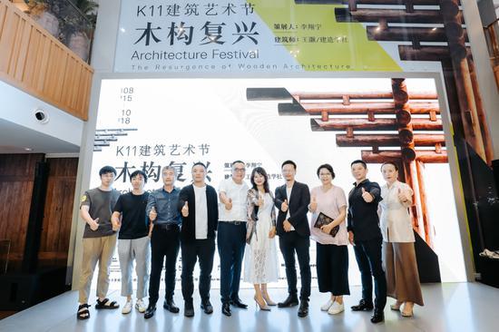 "K11建筑艺术节""木构复兴""展开幕式现场"