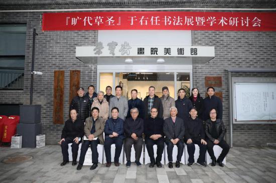旷代草圣于右任书法展暨学术研讨会在京举行
