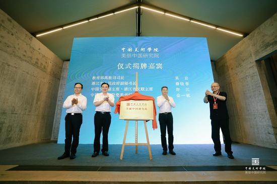 (左起)金一斌書記、蔡曉春副秘書長、吳巖司長、許江主席共同為中國美術學院美麗中國研究院揭牌