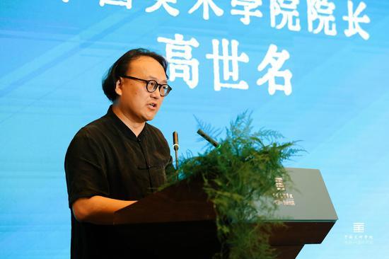 中國美術學院院長高世名致辭