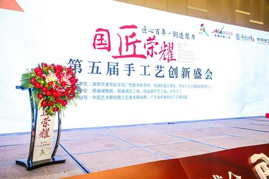 文博會觀瀾湖藝工場分會場 國匠榮耀論壇盛大開幕