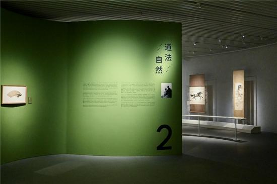 《道法自然》展厅
