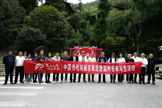 中國當代書畫名家走進溫州蒼南助力文旅產業發展