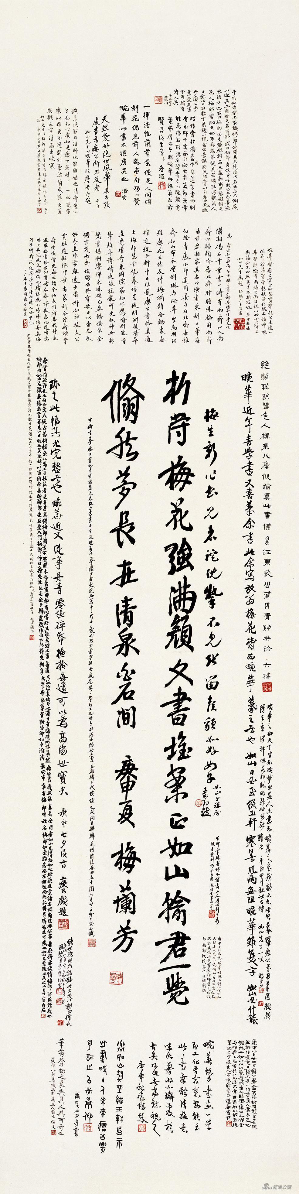 摹罗瘿公行书放翁梅花诗 梅兰芳等 1920年 169.5×43cm 珂罗版印刷品 北京画院藏