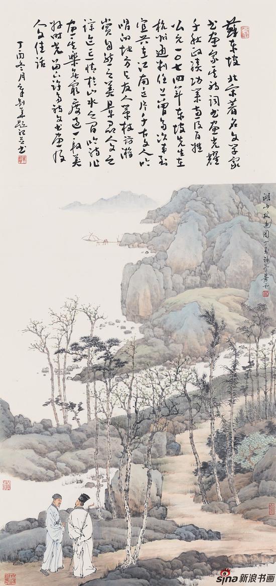 章剑华题写《湖山杖游图》