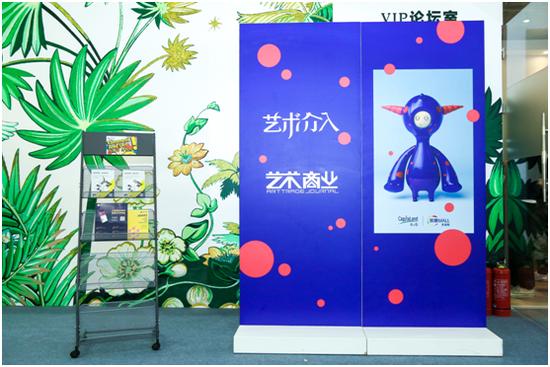 《模糊地带——新商业时代的艺术场景应用》 在艺术北京当代馆进行
