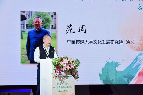 大赛专家委员会主任、中国传媒大学文化发展研究院院长范周发言