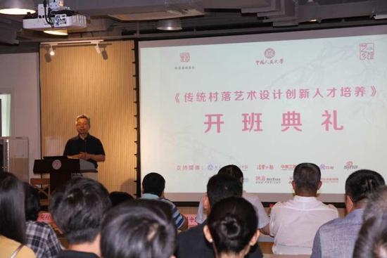 中国人民大学社会与人口学院副院长、博士生导师张耀军教授致辞
