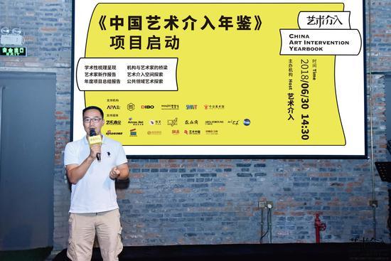 SMART度假产业专家委员会创始人、《中国艺术介入年鉴》运营顾问王旭现场发言