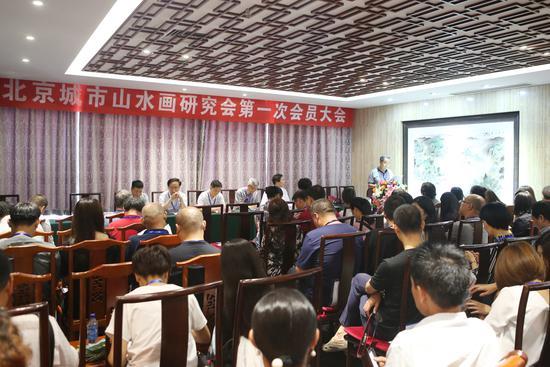 北京城市山水画研究会第一次会员大会现场