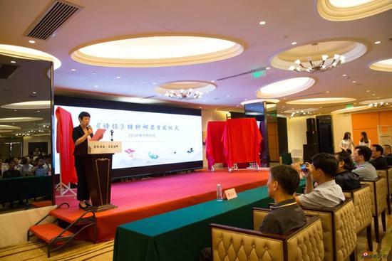 孙涛宣读《诗经》特种邮票发行公告