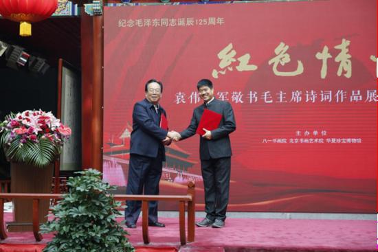 袁伟将军被聘为北京书画艺术院、华夏珍宝博物馆艺术顾问