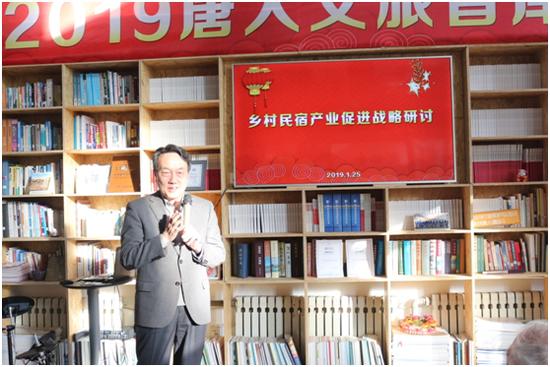 佘小殷鼓励唐人转型乡村民宿产业规划