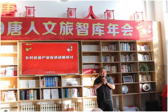 杨智伟强调乡村民宿发展机遇与挑战