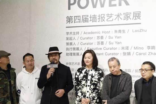 北京时代美术馆名誉馆长、中国国家画院研究员王艺致辞