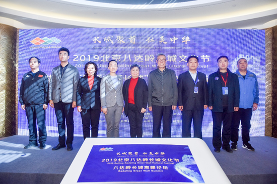 2019北京八达岭长城文化节在北京市延庆区八达岭举办