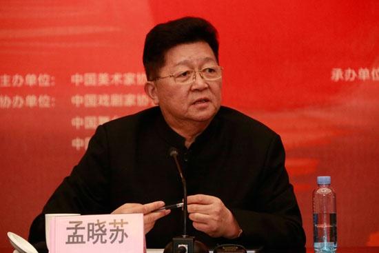 孟晓苏在研讨会发言