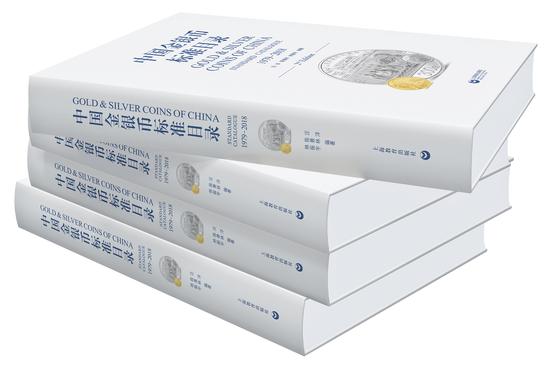 《中国金银币标准目录》的三大惊世突破
