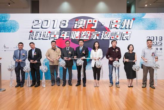 """2018""""澳门·广州""""两地青年雕塑家邀请展在澳门举行开幕"""