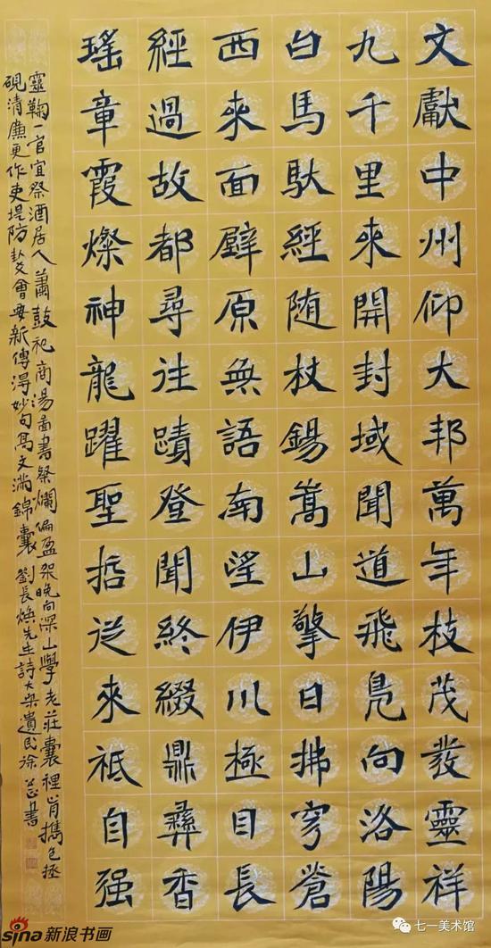 徐公正 魏碑创作作品 《大国古风·河南篇》