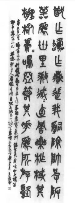 """1900年(五十七岁)作篆书轴,虽然字形依旧以方整为主,但用笔已较以往更加厚重。他在题识中写到:""""自视未能得一挺字"""",可知""""挺""""是继""""虚实兼到""""后的另一追求。"""