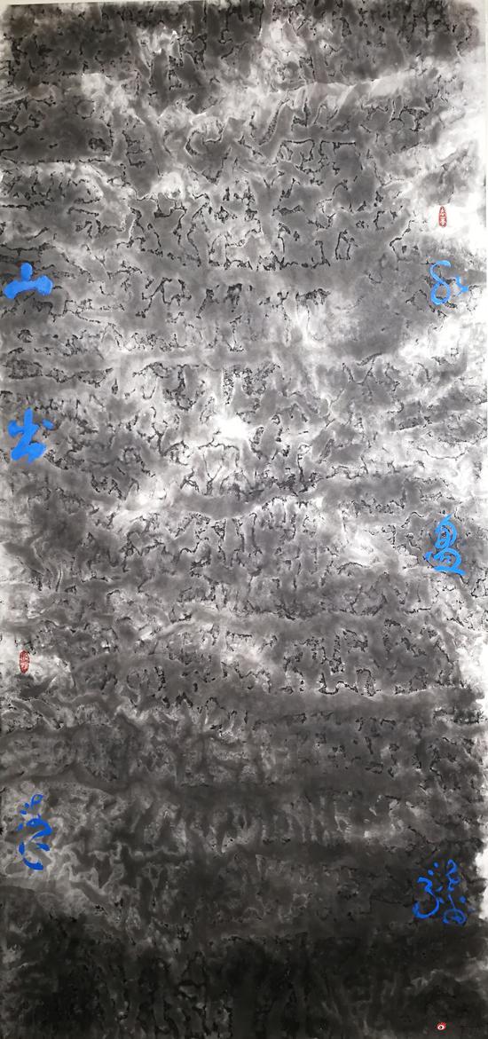 水盘山出 海上景在平 纸本水墨 120X250