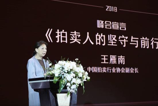 中国拍卖行业协会副会长王雁南