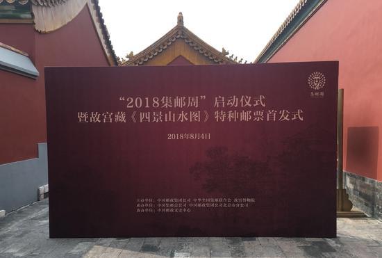 """""""2018集邮周""""启动仪式在故宫博物院建福宫举行"""