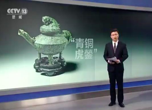 疑似圆明园流失文物虎鎣被强拍 文物局强烈谴责