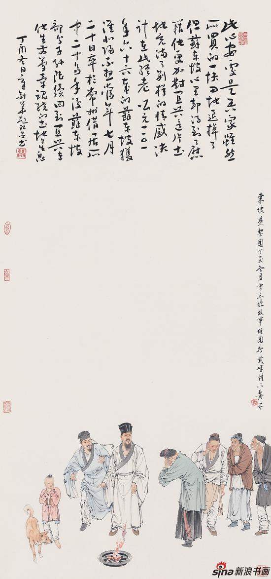 章剑华题写《东坡焚契图》