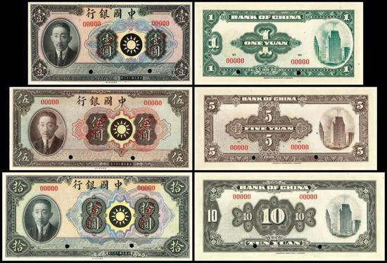 Lot 1128   民国二十八年廖仲恺像中国银行美钞版法币券样票三枚全套
