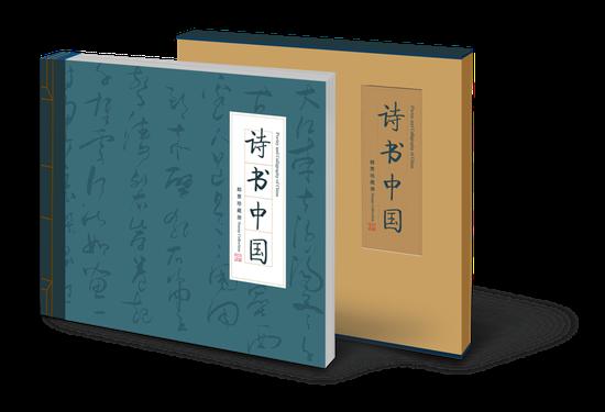文化投资添利器 《诗书中国》邮票珍藏册首发邮票