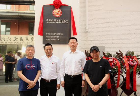中国民族贸易促进会非遗展演中心落成典礼挂牌仪式