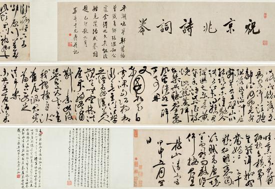 祝允明 行草诗词卷   水墨纸本 手卷   1524年作   25×197cm