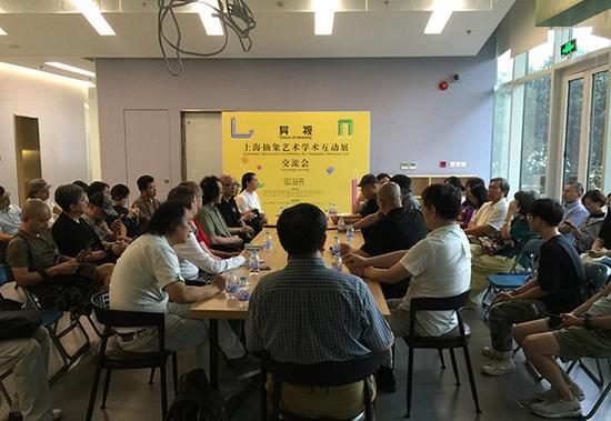 异视——上海抽象艺术学术互动展交流会现场