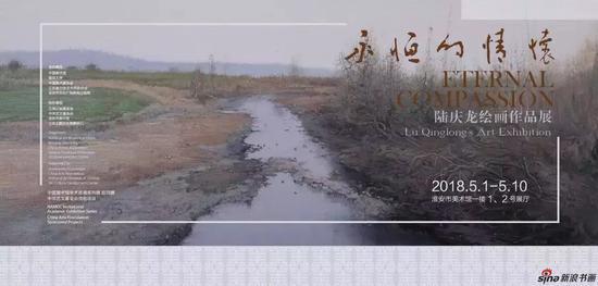 陆庆龙作品展--永恒的情怀