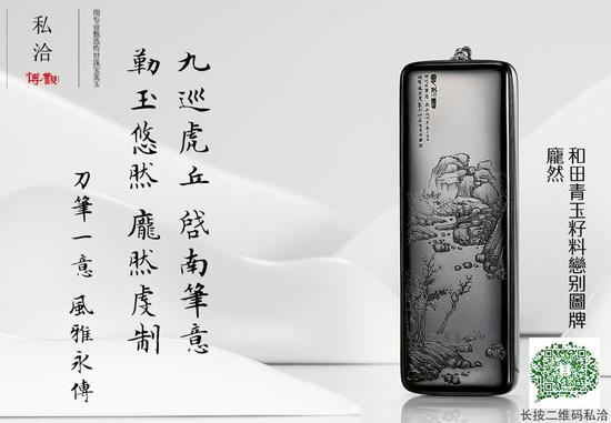庞然-和田青玉籽料恋别图牌 款识:庞氏 12.9×4.6×1.5cm 267g