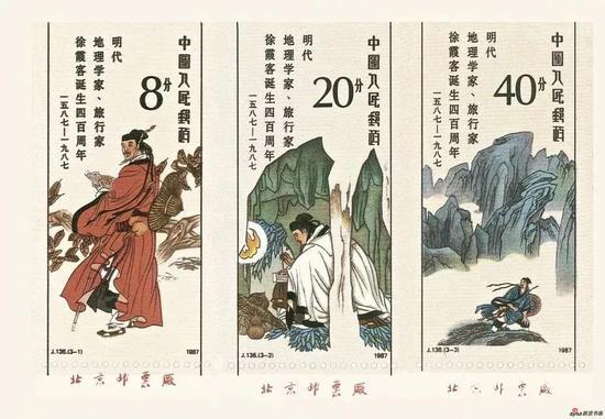 1988年,创作发行邮票《徐霞客诞辰400周年纪念》(共3枚)   获全国最佳邮票奖