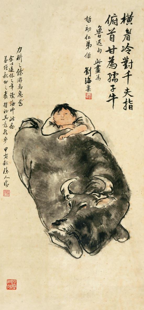 刘海粟《俯首甘为孺子牛》140×67.5 cm约 8.5 平尺