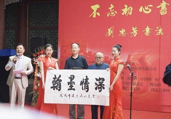 """原海军航空兵司令员马炳芝书写""""翰墨情深""""向刘忠芳书法展致以祝贺"""