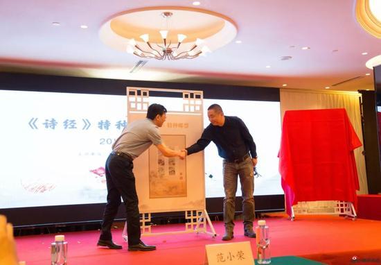 范小荣与史渊为《诗经》特种邮票揭幕
